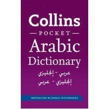 Collins Arabic Dictionary Pocket Edition