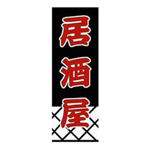 Japanese Style Door Decorated Art Flag Restaurant Sign Big Hanging Curtains -A69