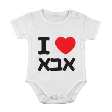 I love Daddy hebrew baby Grow Cute Baby Newborn short Cotton cothing